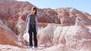 [EP1] #我一個人去新疆・14天北疆全紀錄。烏魯木齊、天山天池、五彩城 kayan.c