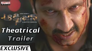 Oxygen Official Theatrical Trailer || GopiChand, RaashiKhanna, Anu Emmanuel || Yuvan Shankar Raja