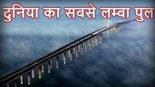 दुनिया का सबसे बड़ा पुल || World's largest bridge in Hindi