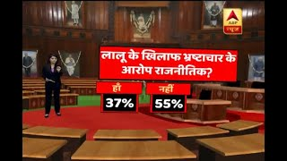 ABP News-CVoter snap poll: Are allegations against Lalu Prasad Yadav politically motivated