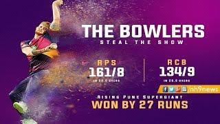 IPL 2017:Rising Pune Supergiant vs Royal Challengers Bangalore | RPS vs RCB 2017 Highlights|NH9 News