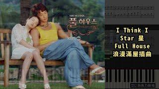 I Think I, Star 星 Full House 浪漫滿屋插曲 (鋼琴教學) Synthesia 琴譜 Sheet Music
