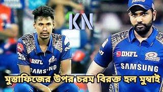 একি করলেন মুস্তাফিজ!!! বিরক্ত ও ক্ষুব্ধ হল মুম্বাই ইন্ডিয়ান্স | Mustafiz IPL | MI vs DD | IPL11
