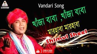 খাজা বাবা | Vandari Song | Shimul Shil | NCM Music | 2017