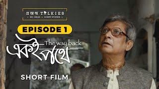 Eki Pothe (একই পথে) | Episode 1: Projonmo Talkies | Bangla Short Film