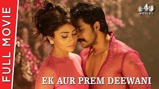 Ek Aur Prem Deewani|  Shriya Saran, Prem Kumar, Ganesh Venkatraman | Full HD 1080p