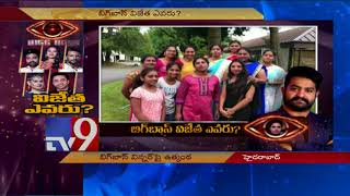 Bigg Boss Telugu Winner | NRIs response - TV9