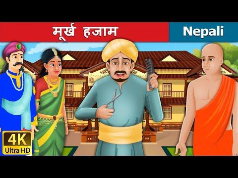 Xxx Mp4 मूर्ख हजाम Foolish Barber In Nepali Nepali Story Story In Nepali Nepali Fairy Tales 3gp Sex