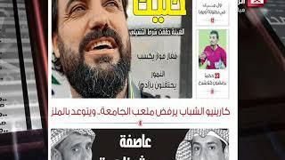 صحف الخميس 15 فبراير 2018
