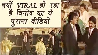 Vinod Khanna dancing in Lahore, OLD video goes VIRAL   FilmiBeat