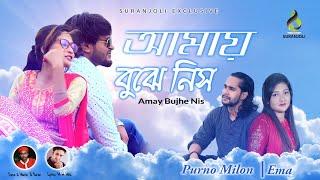 Amay Bujhe Nish - Purno Milon | Ema | Samir | Piu Arfin | New Music Video 2018