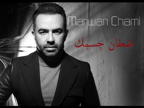 Marwan Chami - Daafan Jismik | مروان الشامي - ضعفان جسمِك