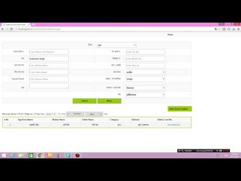 राशन कार्ड कैसे download करे (search ration card details by name)
