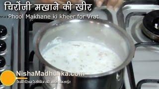Makhana Kheer Recipe - Phool Makhane Ki Kheer  - Chiraunji Makhane ki Kheer