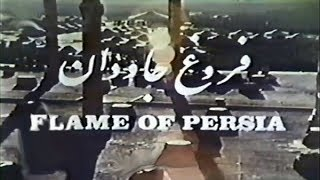 The 2500 Year Celebration of the Persian Empire | فروغ جاودان