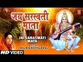 Download Jai Saraswati Mata Saraswati Aarti With Hindi Lyrics Full Video Song Nau Deviyon Ki Aartiyan mp3