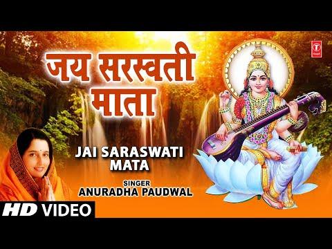 Xxx Mp4 Jai Saraswati Mata Saraswati Aarti With Hindi Lyrics Full Video Song Nau Deviyon Ki Aartiyan 3gp Sex