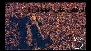 رعب احمد يونس الرقص على الموتى