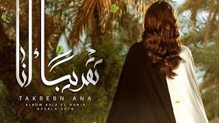 Assala - Taqreeban Ana   أصالة - تقريبًا أنا