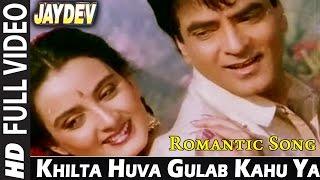 Khilta Huva Gulab Kahu Ya | Romantic Song | Jeetendra, Ramesh Bhatkar (Jaydev)