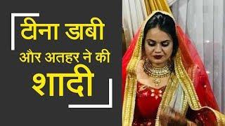 2015 IAS Topper Tina Dabi married second topper Aamir-Ul-Shafi Khan | टीना डाबी और अतहर ने रचाई शादी