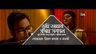 Tumi amar prothom shokal [cover] (তুমি আমার প্রথম সকাল) by Riad Hasan & Naumi