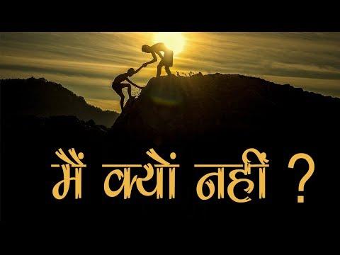 Xxx Mp4 Mai Kyu Nahi Hindi Motivational Video By Abby Viral 3gp Sex