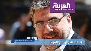 DNA: حزب الله للجيش..نحن الأقوى