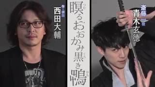 舞台「瞑るおおかみ黒き鴨」 西田大輔×青木玄徳 対談 vol.1