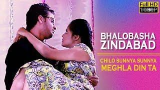 Chilo Sunya Sunya Meghla Din Ta | Bhalobasha Zindabad | Rahul | Priyanka | Eskay Movies