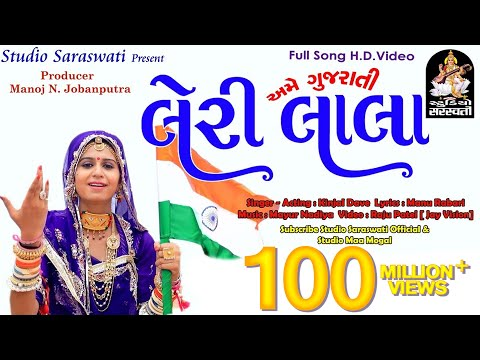 Xxx Mp4 LERI LALA KINJAL DAVE Full Video Song Produce By STUDIO SARASWATI Junagadh 3gp Sex