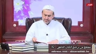 الإمام الصادق : وأمّا قذف المحصنات فقد قُذفتْ الزهراء عليها وآلها السلام على منابرهم !!!