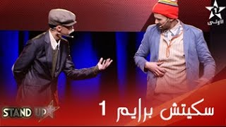 StandUp - Al Aoula TV – الثنائي طارق بادر و رشيد الباز - Prime 1 - Sketch