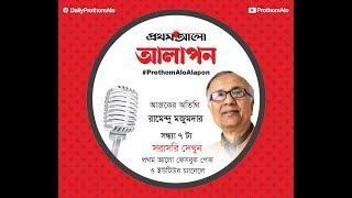 Alapon Live with Ramendu Majumdar