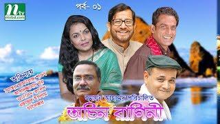 Drama Serial Ochin Ragini | Episode 1 | Shawon, Nur, Ezaz