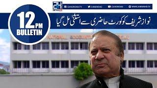 Nawaz Sharif Gets 3 Days Court Exemption  | News Bulletin | 12:00 PM | 24 Sep 2018 | 24 News HD