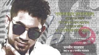 WE2 | Official Promo | Ahmed Razib | Tanjib Sarowar | Bangla New Song | 2016