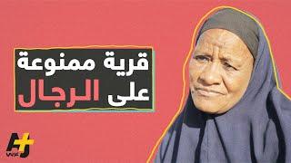 قرية مصرية جميع سكانها من المطلقات والأرامل