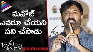 Ajay Andrews Speech | Okkadu Migiladu Movie Trailer Launch | Manchu Manoj | Telugu Filmnagar