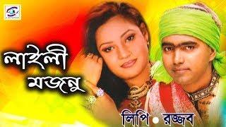 লাইলী মজনু | পর্ব ০২ | laili mojnu | bangla baul pala gaan  | lipi | rojjob dewan
