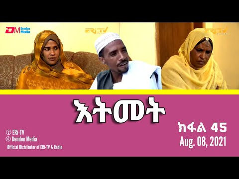 እትመት ክፋል 45 Itmet Tigre Sitcom Series Subtitled in Tigrinya Part 45 August 08 2021