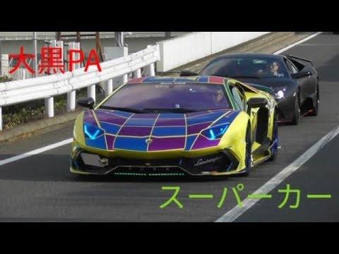 Xxx Mp4 2019 1 20『大黒PA』スーパーカー Daikoku Pa Supercar ‼︎ 3gp Sex