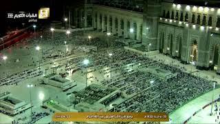 أذان الفجر للمؤذن الشيخ عصام بن علي خان اليوم الأحد 19 ذو الحجة 1438 - من الحرم المكي