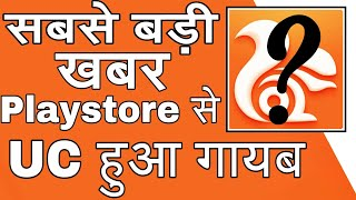 UC Browser Ban   Uc Browser Deleted on Play store   UC Browser Banned   Breaking News   by itech