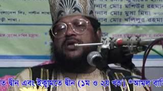 Khaja Mainuddin Siddique Waz 2