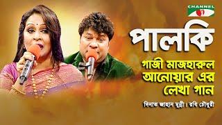পালকি - Palki - 7 - Dinat Jahan munni & Robi Chowdhury Songs of Gazi Mazharul Anwer - iav