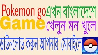Pokemon Go game Free Download on Android in [ BANGLA]
