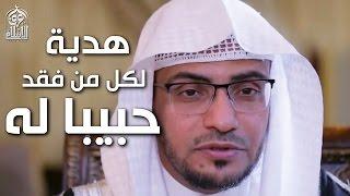 دليل وصول الدعاء للميت || الشيخ صالح المغامسي