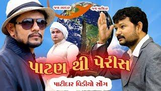 Full Video Song Gujarati | Latest | Patidar Song 2017 | Patan thi peris | Jayesh Prajapati