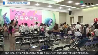 2016년 평택시 제4회 건강한 모유수유아 선발대회